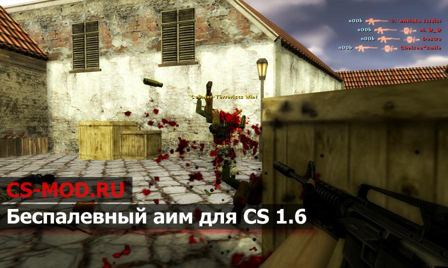 Аим для КС - Скачать CS 16