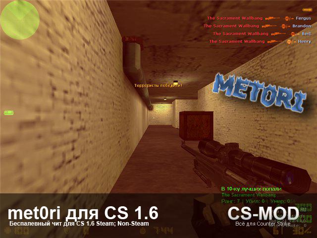 Чит «Метори / Met0ri» для CS 1.6
