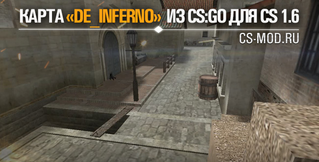 Карта «De_Inferno» из CS:GO для CS 1.6