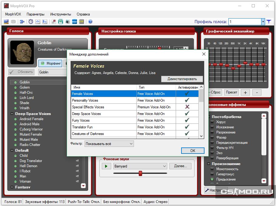Скачать программу переделывания голоса скачать приложение yandex пробки