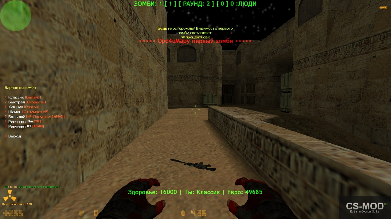 Скачать готовый зомби сервер в кс 16