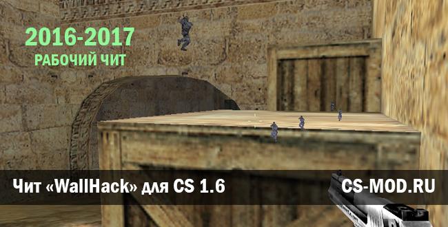 Wh для CS 1 6 - Читы для Counter Strike