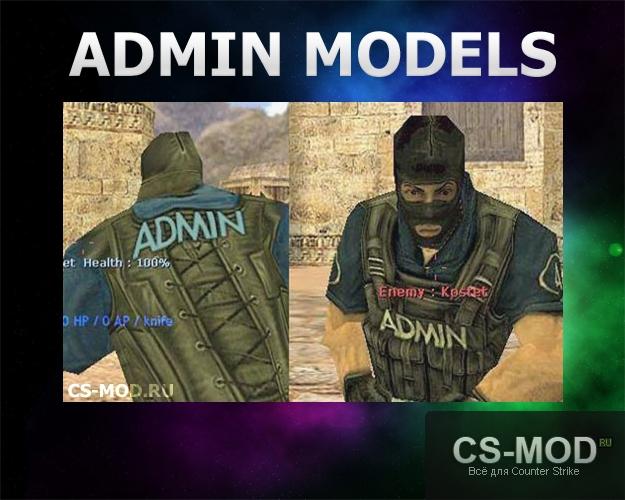 Модели админов для кс 1.6 для админов