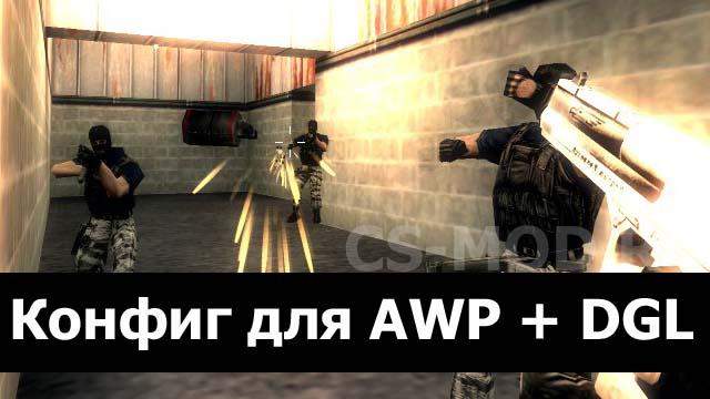 скачать cfg для cs 1.6 для стрельбы с ak-47 и m4a1 awp deagle бесплатно