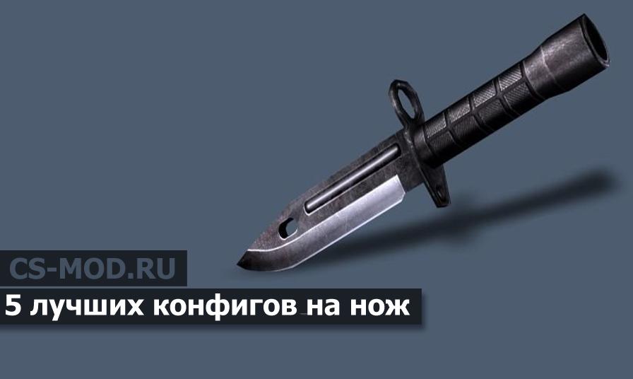 Как сделать свой cfg на нож