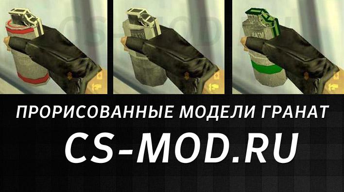 скачать стандартные модели гранат кс 1.6 бесплатно