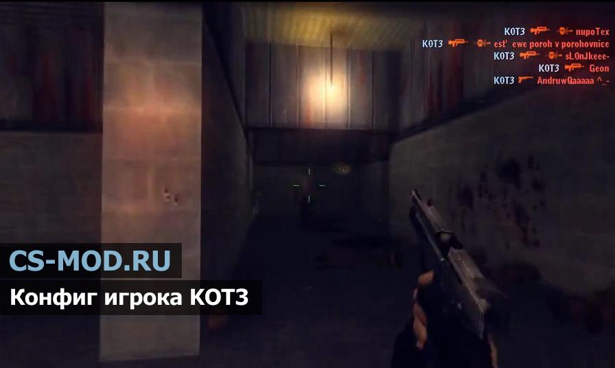Официальный конфиг kot3