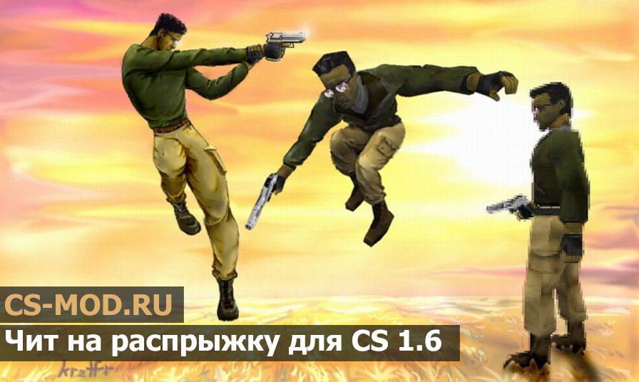 Скачать чит на кс 16 hlr leis release 07 - 81