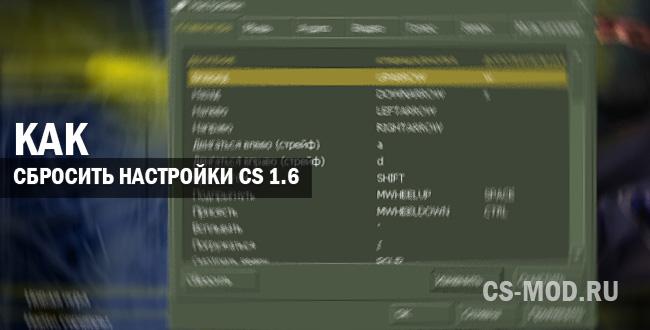 Лучшие настройки для cs 1.6