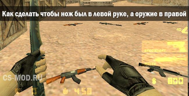 Как сделать в cs 1. 6, чтобы нож был в левой руке, а оружие в.