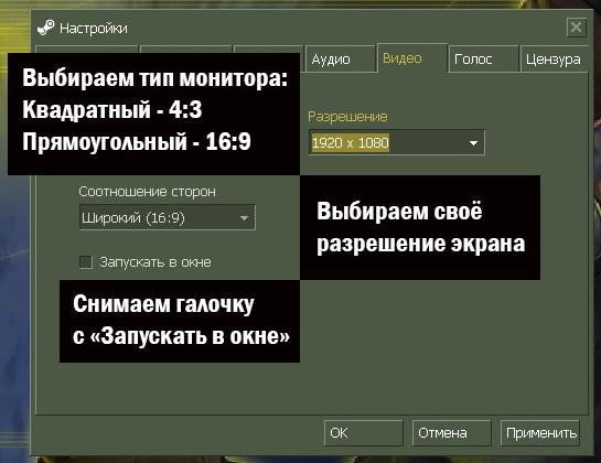 Что делать с разрешением экрана в кс