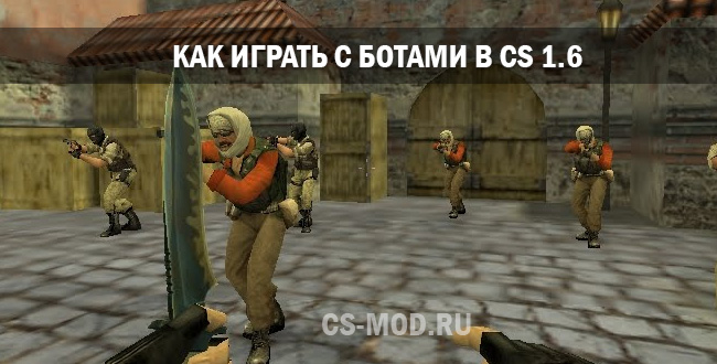 1 6 кс с ботами:
