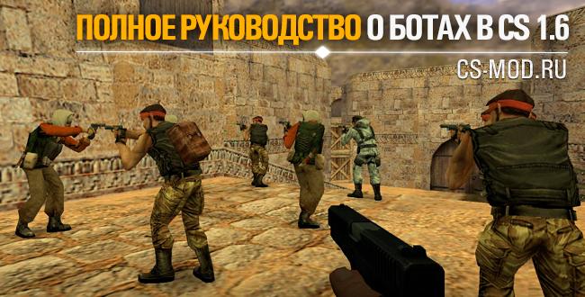 Как сделать ботов в игре counter-strike 16 - Spbgal.ru